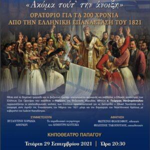 «Ακόμα τούτ΄ την ἀνοιξη». Ορατόριο για τα 200 χρόνια  από την Ελληνική Επανάσταση του 1821